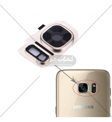 شیشه دوربین سامسونگ اس 7 SAMSUNG GALAXY S7 G930